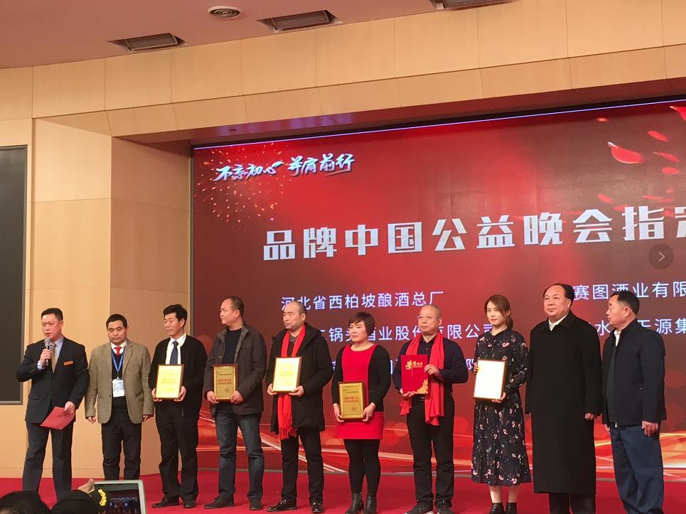 """2020""""品牌中国公益晚会暨年度颁奖盛典""""在北京隆重举行"""