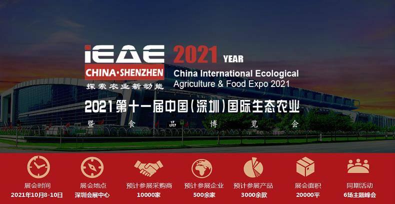 """第11届深农会推出""""双平台,双引擎""""战略,2021亮点早知道"""
